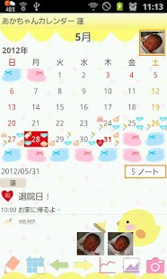Baby Calendar Free