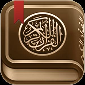 مكتبة التطبيقات الإسلامية لهواتف الأندرويد