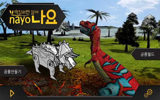 NAYO 3D Dinosaurs