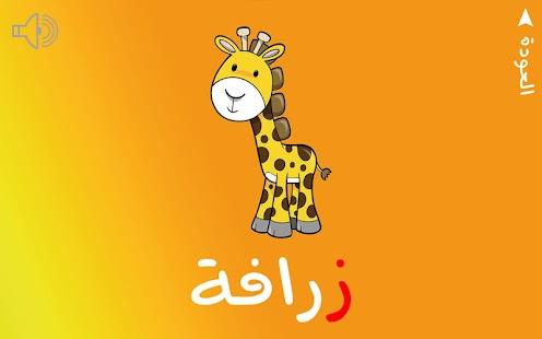 Safari With Sara سفاري مع سارة- screenshot thumbnail
