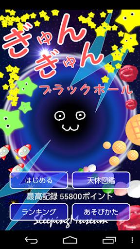 ぎゅんぎゅんブラックホール 宇宙のお菓子星を吸い込むゲーム!