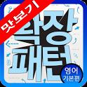 확장패턴 영어 기본편 맛보기 icon