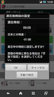 ドコモ海外利用- screenshot thumbnail
