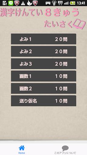 漢字検定8級たいさく