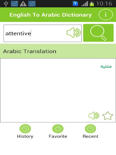 英语阿拉伯语字典|玩教育App免費|玩APPs
