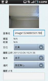 CONSAS(建築履歴情報記録システム)- screenshot thumbnail