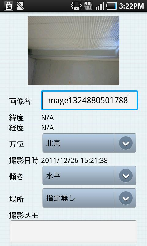 CONSAS(建築履歴情報記録システム)- screenshot