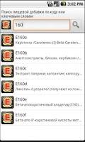 Screenshot of Е-добавки