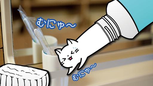 ねこちゅーぶ・新感覚!猫ゲーム