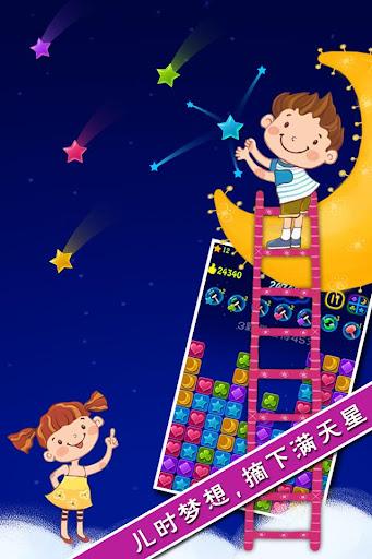 摘下滿天星 2 Lucky Stars Pop Stars