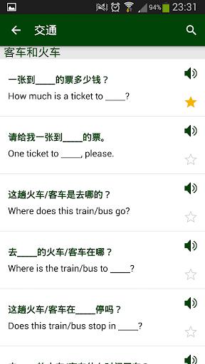 【免費旅遊App】英语短语-APP點子