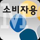 국세청 M현금영수증카드 (소비자용)