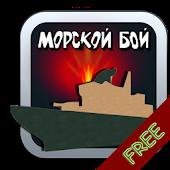 Morskoi Boi (Sea Battle)