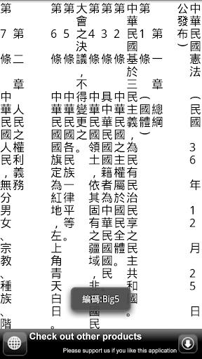 Vertxt 直排文字閱讀器 Vertxt Reader