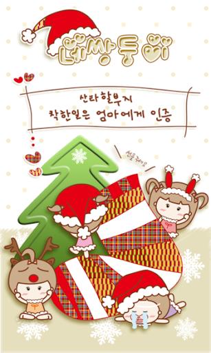 NK 네쌍둥이 크리스마스 카카오톡 테마