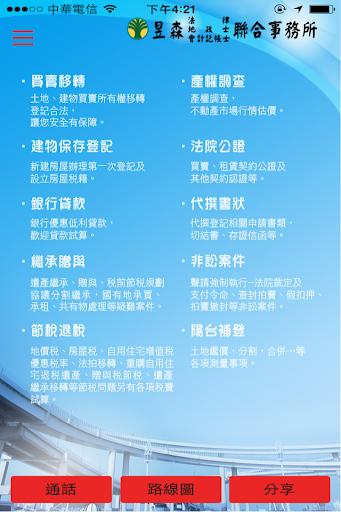 玩商業App|昱森地政士聯合事務所免費|APP試玩