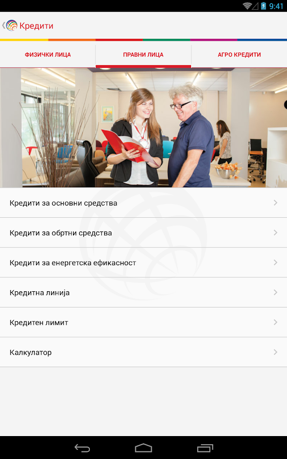 ProCredit Bank mobile app- screenshot