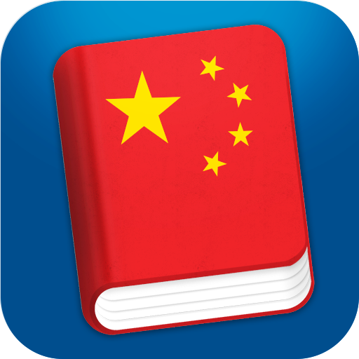 Learn Chinese Mandarin Pro 教育 App LOGO-APP試玩