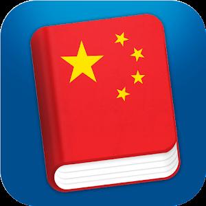 Learn Chinese Mandarin Pro