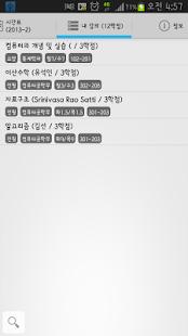 SNUTT : 서울대학교 시간표 작성! - náhled