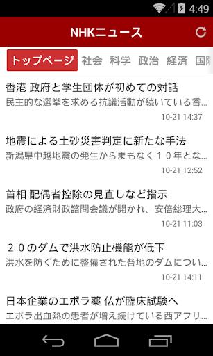 NHKスマホ ニュース