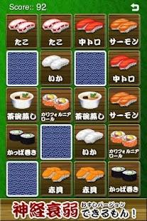 玩免費紙牌APP|下載Concentration Sushi app不用錢|硬是要APP