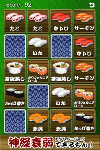 Concentration Sushi- screenshot