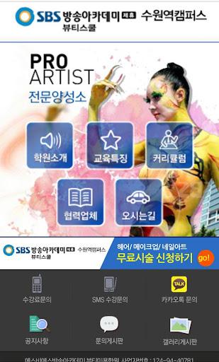 SBS방송아카데미뷰티스쿨 수원역캠퍼스 수원화성미용학원