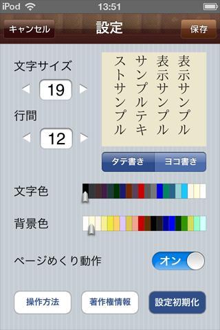 スローセックス診察カルテ- screenshot