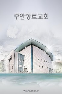 주안장로교회- screenshot thumbnail
