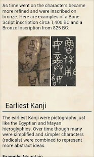 Kanji- screenshot thumbnail