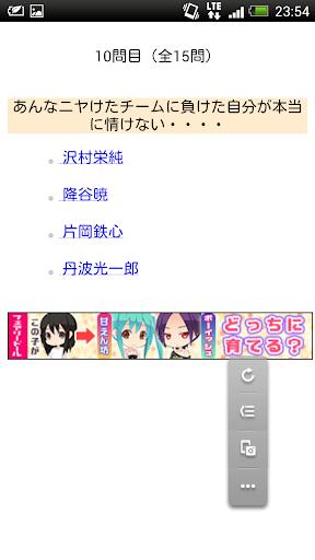 ~ダイヤのA(エース)~セリフクイズ!