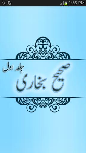 Sahih al Bukhari Book-1 Urdu