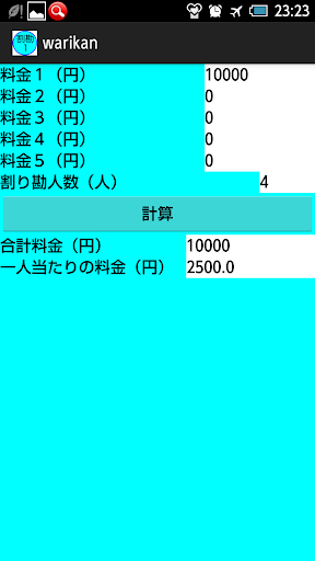 割り勘(超シンプル)