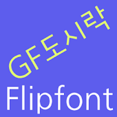 GFLunchbox Korean FlipFont