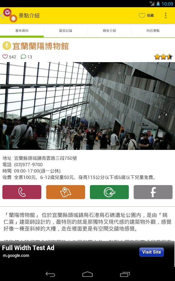 abic 愛貝客親子遊 - 親子旅遊、親子餐廳大募集 - screenshot