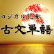 ロジカル記憶 古文単語 -センター国語の単語帳無料アプリ-