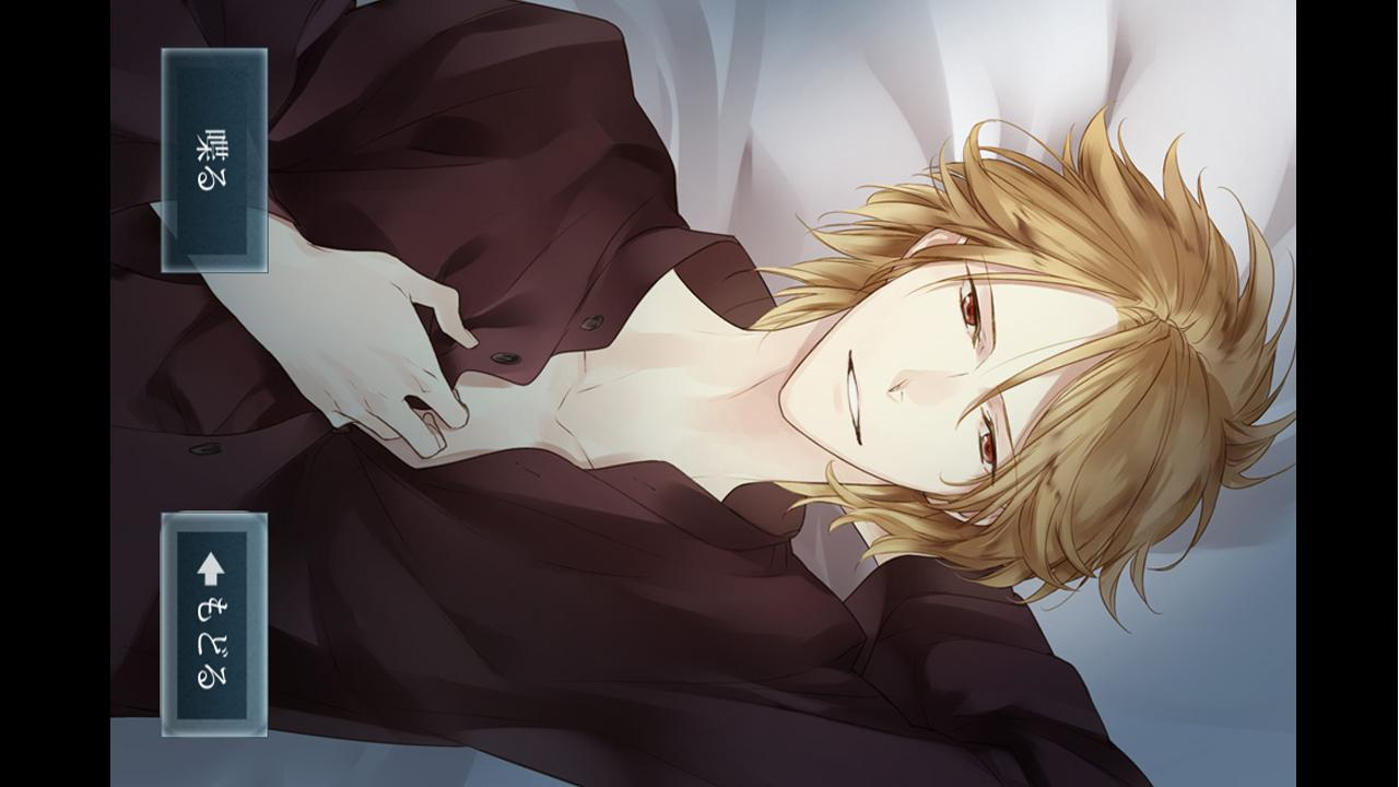 Sleepy-time Boyfriend Masaya- screenshot