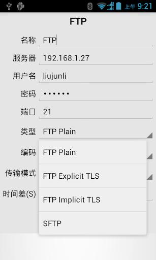 FTP精灵 FTP客户端