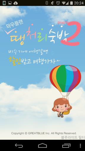 Korea Discount Stay hotel