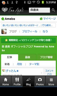 森直美公式ファンアプリ - screenshot thumbnail