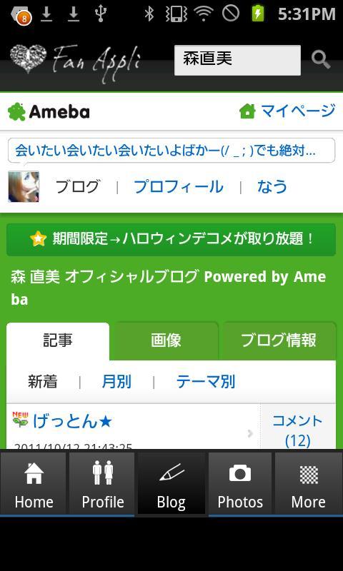 森直美公式ファンアプリ - screenshot