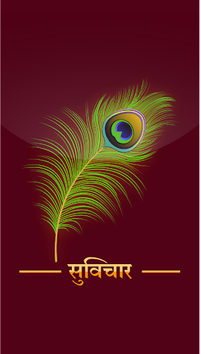 Suvichar in Marathi