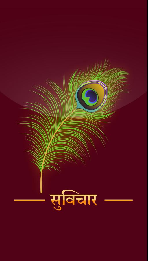 Suvichar In Marathi Google Play Store Revenue Amp Download