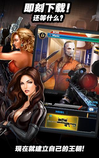 玩角色扮演App|黑道王朝免費|APP試玩