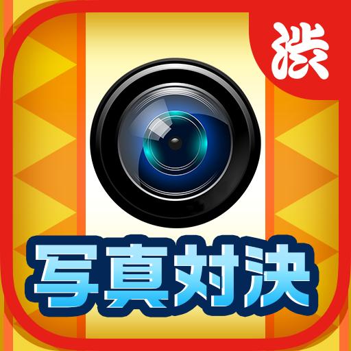 対決!フォトファイト!~写メ対決!カメラ撮影&バトルゲーム~ 休閒 App LOGO-硬是要APP