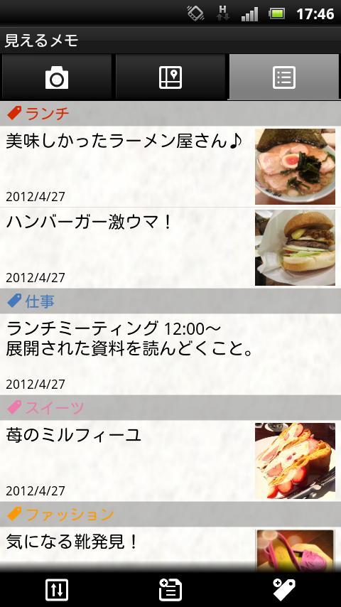 見えるメモ- screenshot