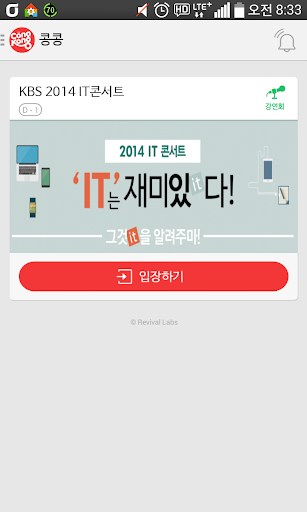 콩콩 CongKong – 오프라인 이벤트 SNS