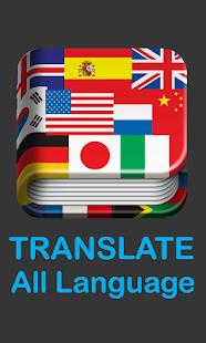 所有語言都翻譯