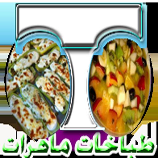 طباخات ماهرات 2